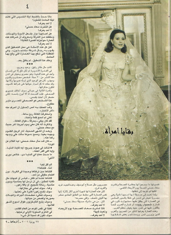 مقال - مقال صحفي : قتلناها .. قتلنا سعاد حسني 2001 م 538