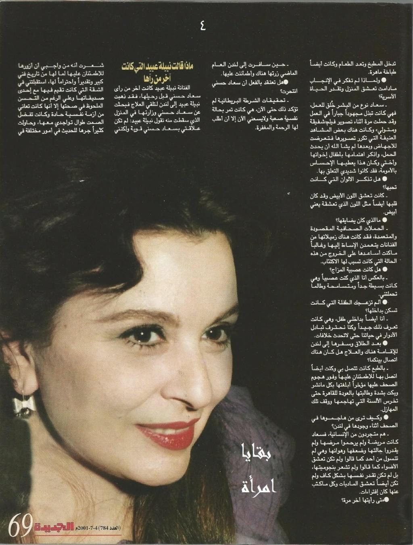 مقال - مقال صحفي : الجديدة من لندن إلى القاهرة تتابع النهاية المأساوية لسعاد حسني 2001 م 539