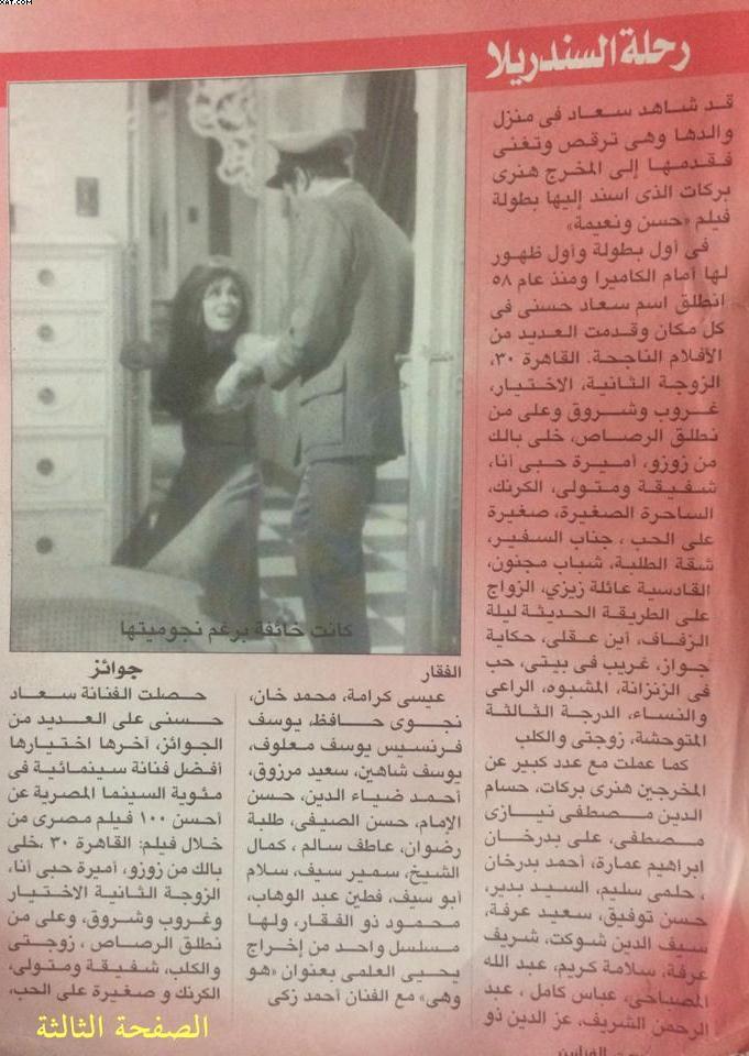 مقال - مقال صحفي : رحلت سندريلا الحب 2001 م 541