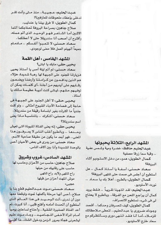 مقال صحفي : سعاد حسني في مشاهد .. قصة من تأليف محمد بهجت 2009 م (؟) م 544