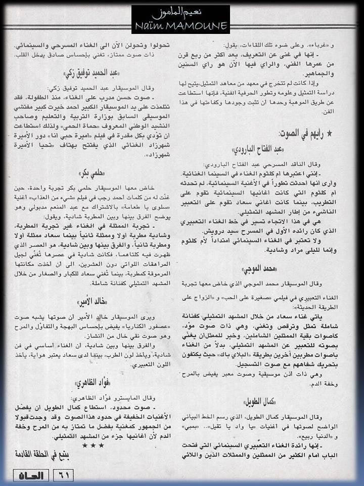 حوار صحفي : قصة حياة سعاد حسني .. قطة الشاشة البيضاء 1987 م 576