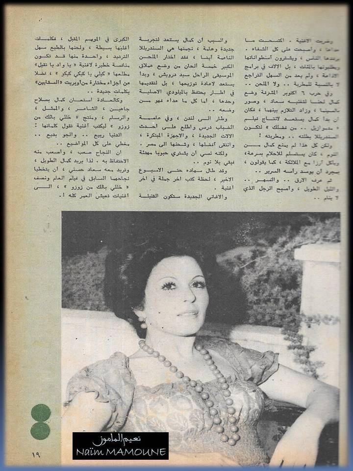 مقال صحفي : ملحن لا ينام من أجل .. سعاد حسني 1974 م 5dc1cd10
