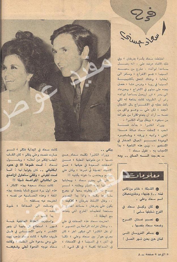 مقال صحفي : القصة الكاملة للحب الذي وضع سَندريْللا الناعمة في قطار الزواج ! 1970 م 612