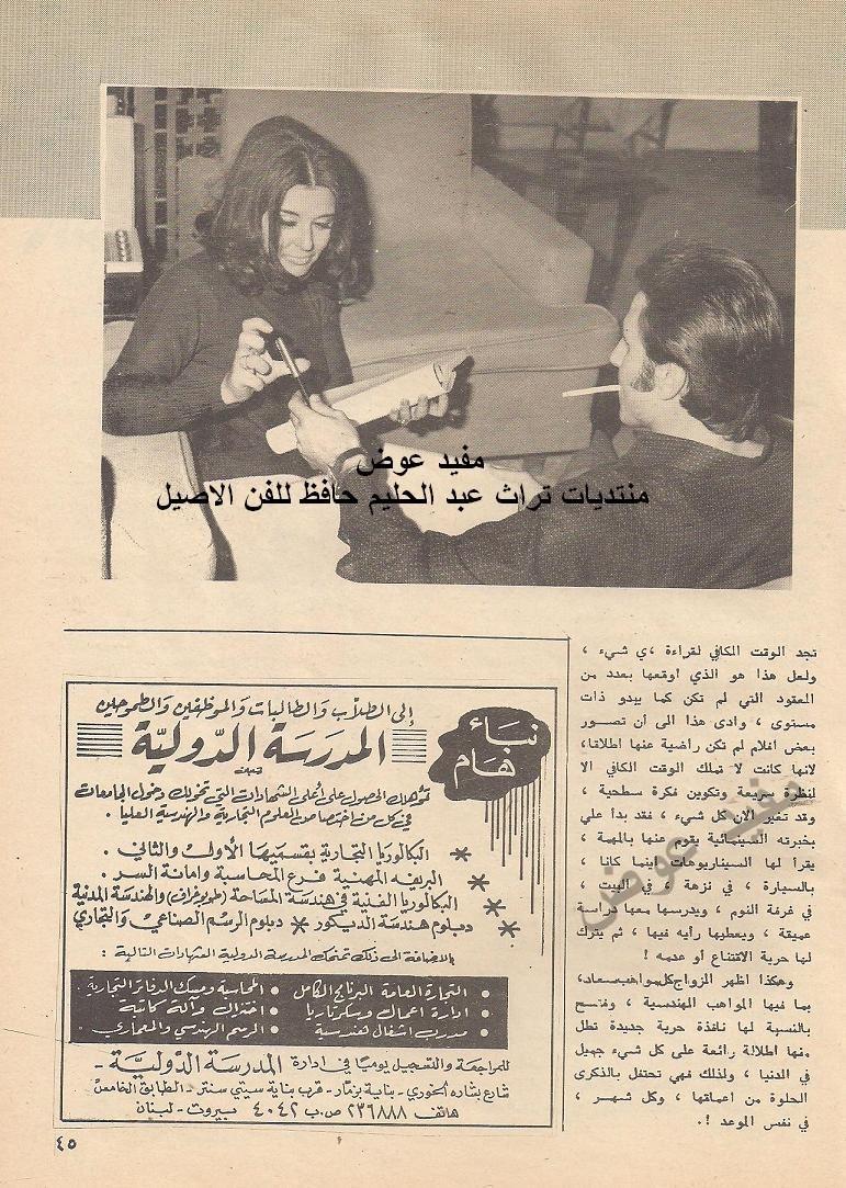 مقال صحفي : سندريللا على وشك ان تتحول إلى مهندسة ! 1971 م 613