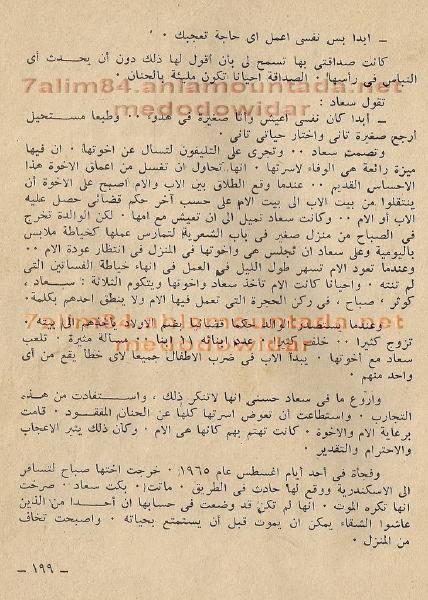 مقال صحفي : مذكرات عبدالحليم حافظ عن سعاد حسني 1976(؟) م 617
