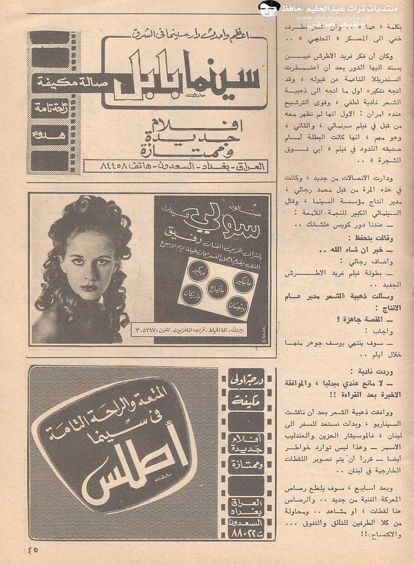 مقال - مقال صحفي : سعاد حسني في الموقف الحرج تقف مع عبدالحليم حافظ 1970 م 618