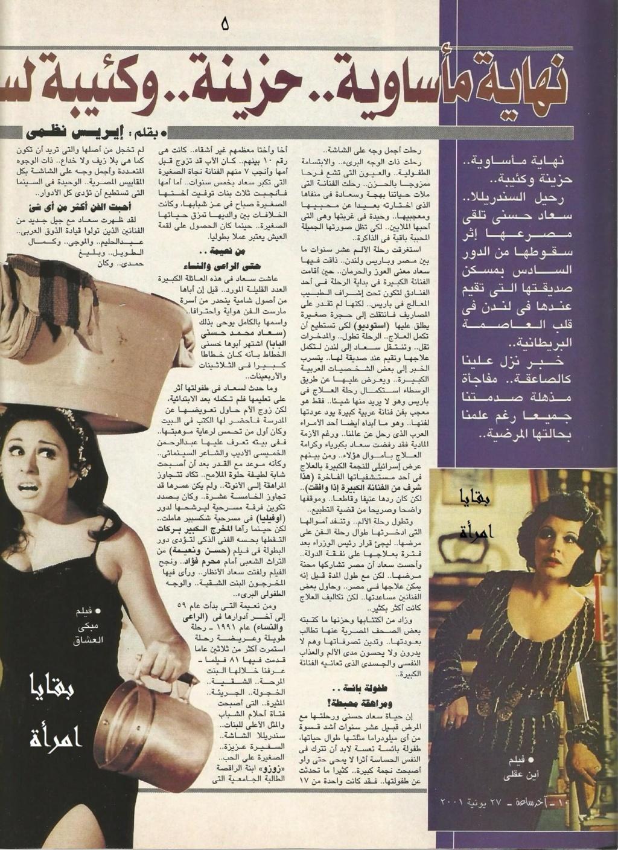 مقال - مقال صحفي : قتلناها .. قتلنا سعاد حسني 2001 م 620