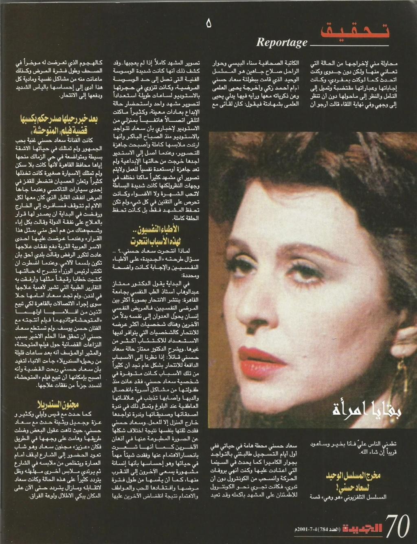مقال - مقال صحفي : الجديدة من لندن إلى القاهرة تتابع النهاية المأساوية لسعاد حسني 2001 م 621