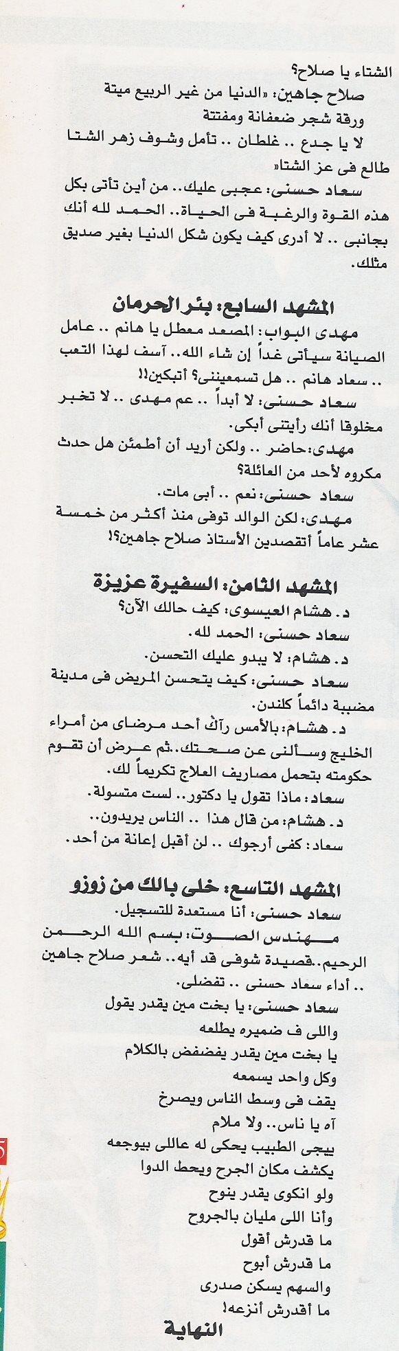 مقال صحفي : سعاد حسني في مشاهد .. قصة من تأليف محمد بهجت 2009 م (؟) م 624