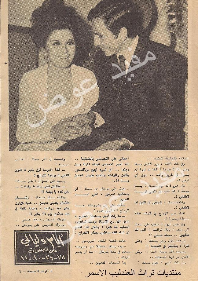 مقال صحفي : القصة الكاملة للحب الذي وضع سَندريْللا الناعمة في قطار الزواج ! 1970 م 710