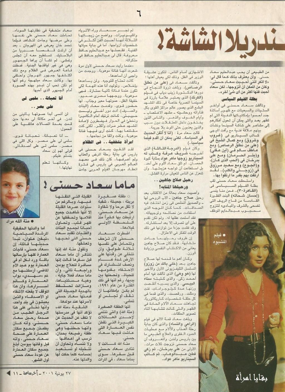 مقال - مقال صحفي : قتلناها .. قتلنا سعاد حسني 2001 م 712