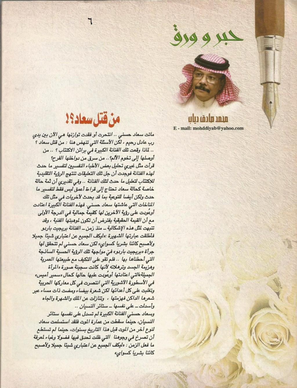 مقال - مقال صحفي : الجديدة من لندن إلى القاهرة تتابع النهاية المأساوية لسعاد حسني 2001 م 713