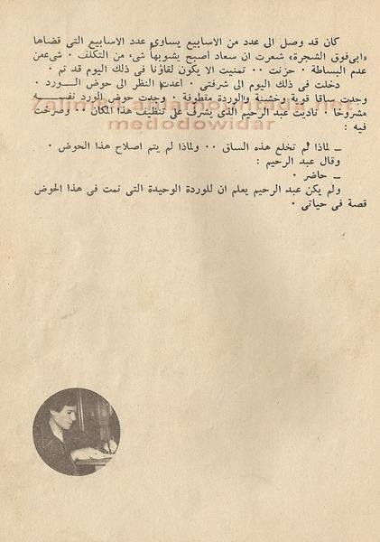 مقال صحفي : مذكرات عبدالحليم حافظ عن سعاد حسني 1976(؟) م 810