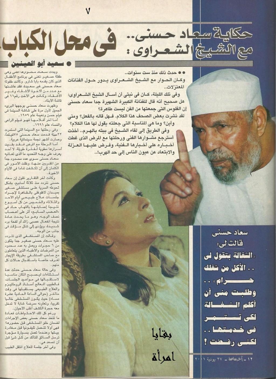 مقال - مقال صحفي : قتلناها .. قتلنا سعاد حسني 2001 م 811