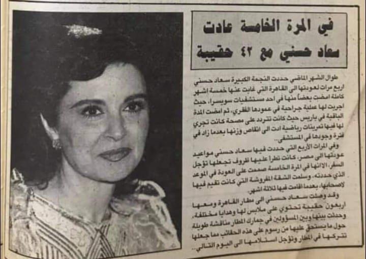 خبر صحفي : في المرة الخامسة عادت سعاد حسني مع 42 حقيبة 1993 م 89772210