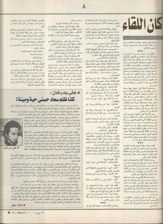 مقال - مقال صحفي : قتلناها .. قتلنا سعاد حسني 2001 م 910