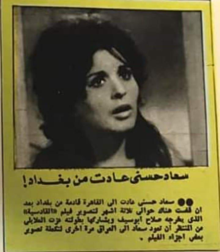 خبر صحفي : سعاد حسني عادت من بغداد 1980 م 96372710