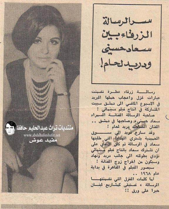 خبر صحفي : سر الرسالة الزرقاء بين سعاد حسني ودريد لحام ! 1967 م _aao_a10