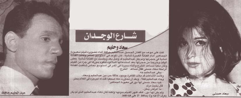 مقال - مقال صحفي : شارع الوجدان سعاد وحليم 1967 م _aiyca10