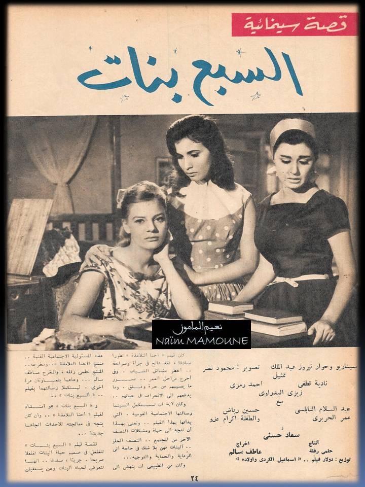 مقال صحفي : قصة سينمائية .. السبع بنات 1961 م A873df10