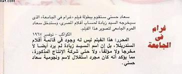 خبر صحفي : غرام في الجامعة 1967 م A_ao_a10