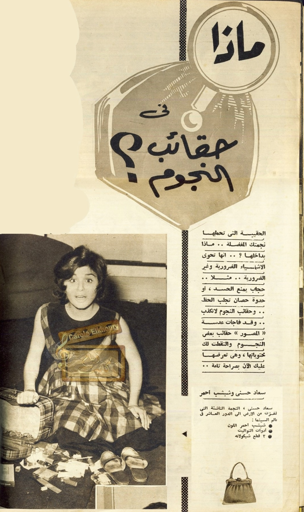 مقال صحفي : ماذا في حقائب النجوم؟ .. سعاد حسني 1961 م A_ao_y10