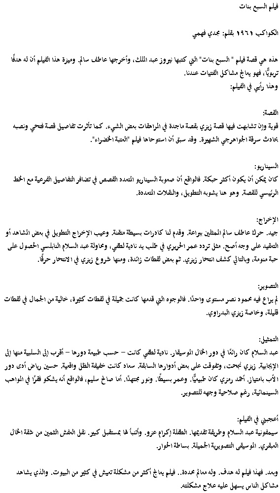بنات - نقد صحفي : عن فيلم السبع بنات 1961 م A_aoaa14