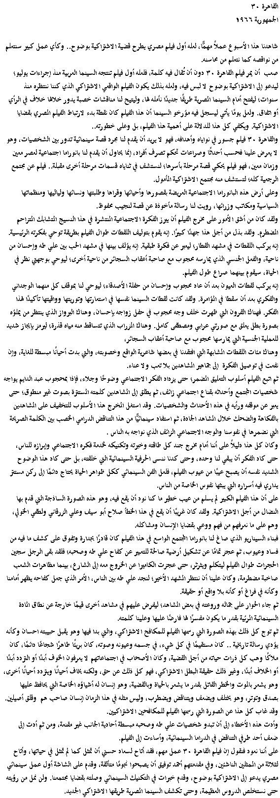 نقد صحفي : عن فيلم القاهرة 30 1966 م A_aoaa23