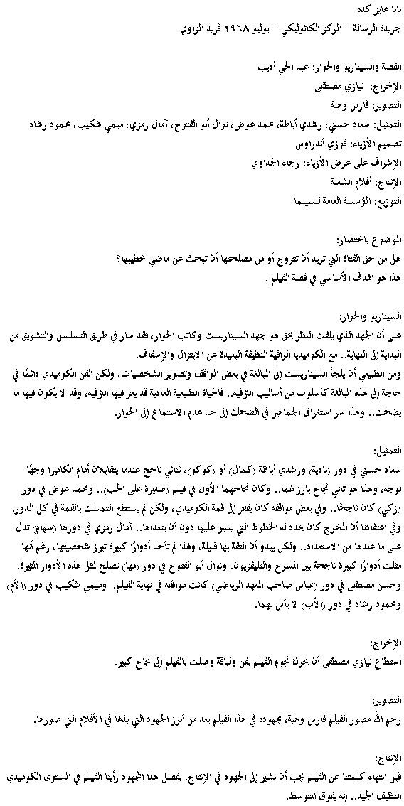 عايز - نقد صحفي : عن فيلم بابا عايز كده 1968 م A_aoaa27
