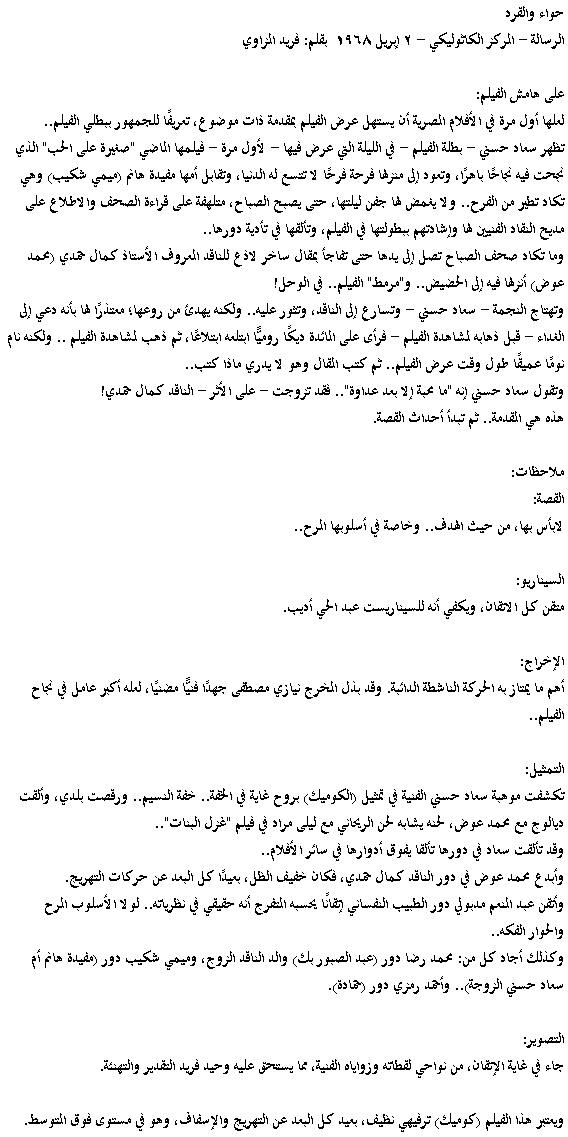 نقد صحفي : عن فيلم حواء والقرد 1968 م A_aoaa29