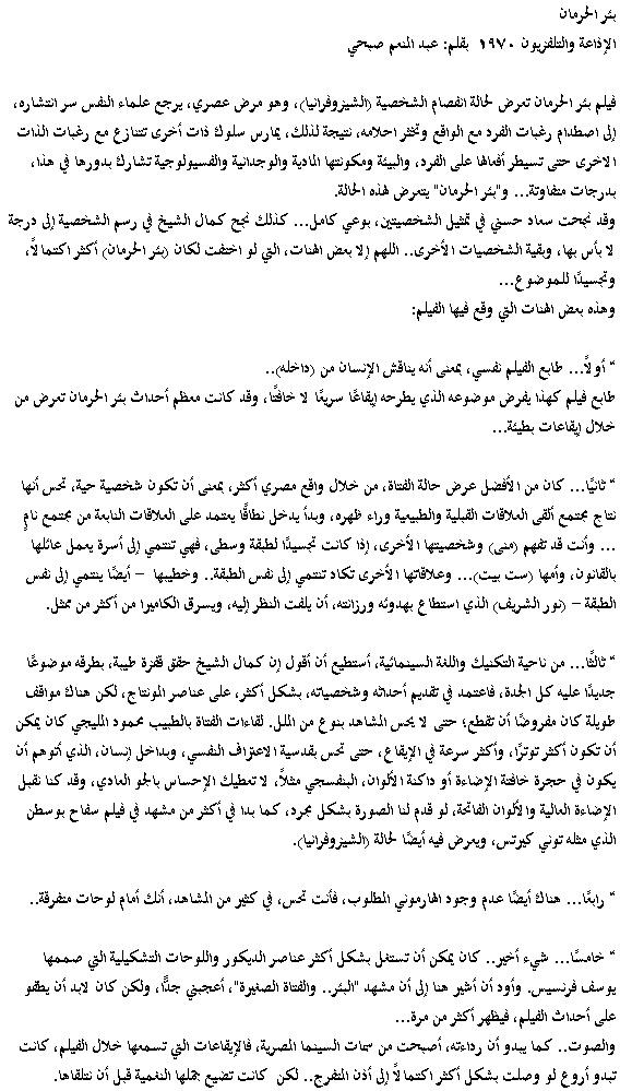 نقد صحفي : عن فيلم بئر الحرمان 1969 م A_aoaa30