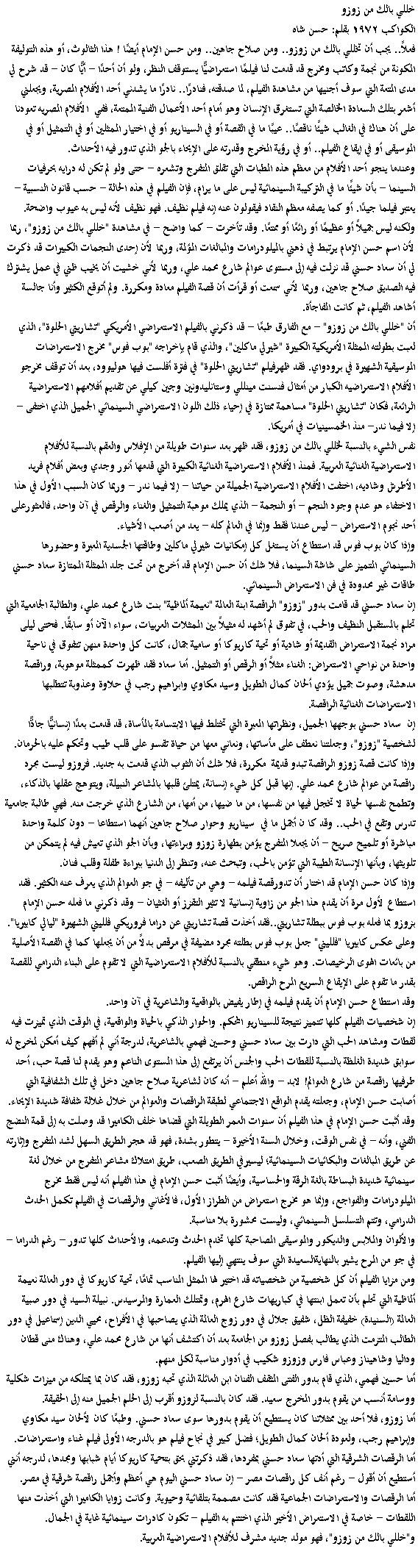نقد صحفي : عن فيلم خلي بالك من زوزو 1972 م A_aoaa33