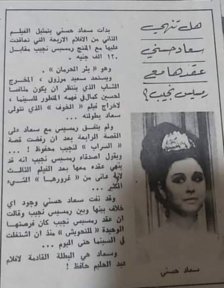 خبر صحفي : هل تنهي سعاد حسني عقدها مع رمسيس نجيب ؟ 1969 م A_oao_12