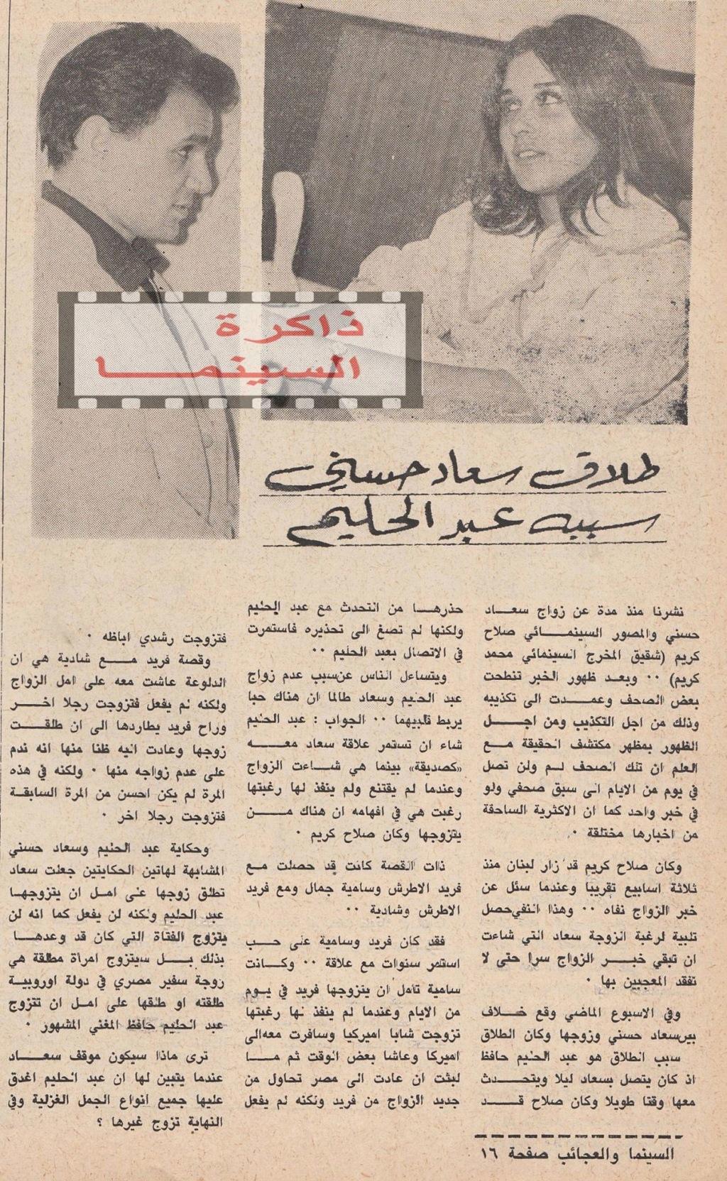 مقال - مقال صحفي : طلاق سعاد حسني سببه عبدالحليم 1968 م Aa_c_y10