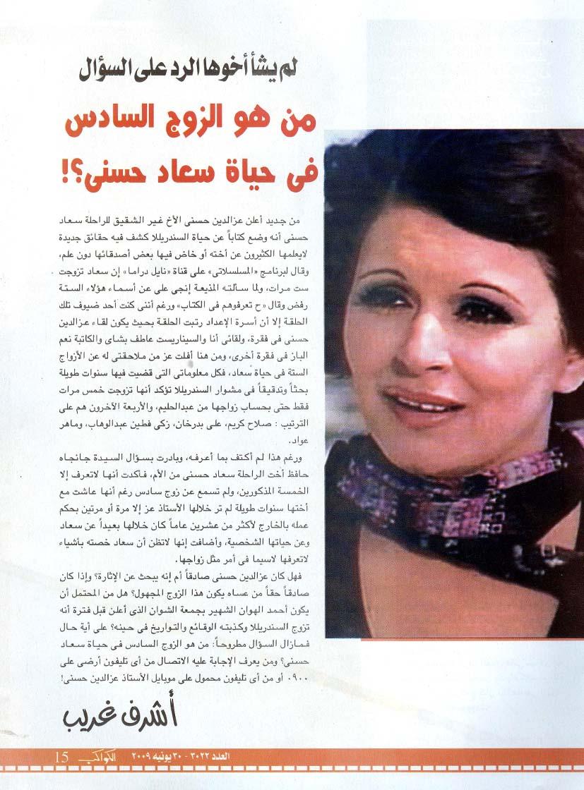 مقال - مقال صحفي : من هو الزوج السادس في حياة سعاد حسني ؟! 2009 م Aa_i_a10