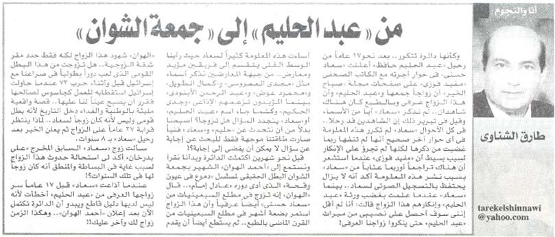 مقال - مقال صحفي : من عبدالحليم إلى جمعة الشوان 2009 م Aa_oca10