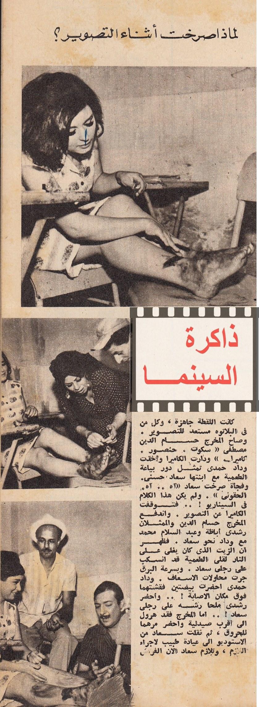 خبر صحفي : لماذا صرخت أثناء التصوير 1966 م Aa_yo_10