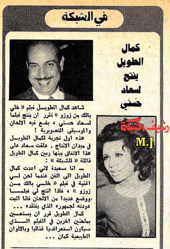 خبر صحفي : كمال الطويل ينتج لسعاد حسني 1972 م Aaa_ai10