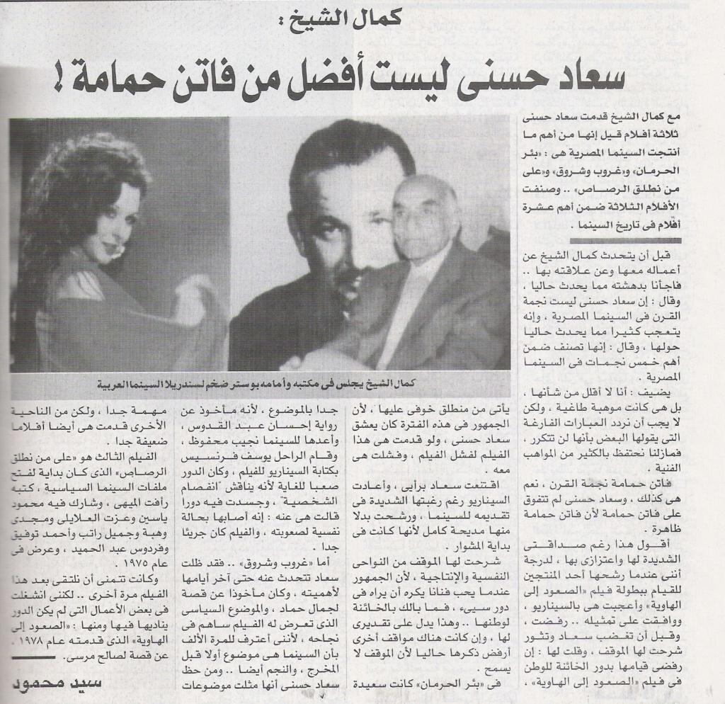 مقال صحفي : كمال الشيخ .. سعاد حسني ليست أفضل من فاتن حمامة ! 2002 م (؟) Aaa_ao10