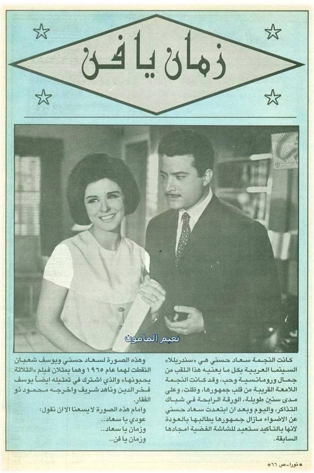 مقال صحفي : المطالبة بعودة سعاد حسني 1976 م Aaaoo_10