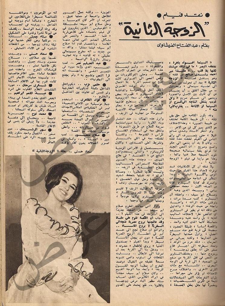 """نقد صحفي : لفيلم """"الزوجة الثانية"""" 1967 م Aac_ao10"""