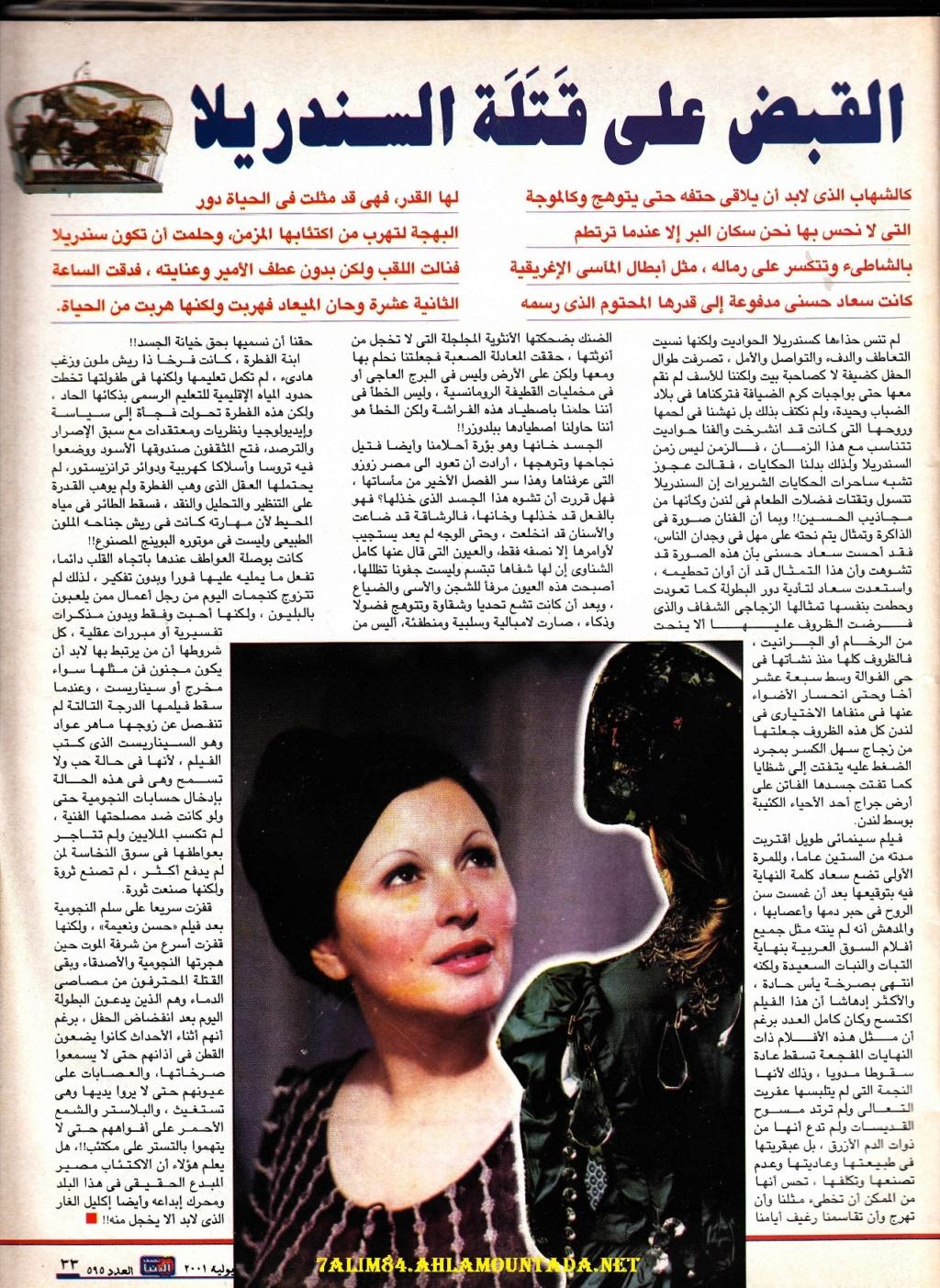 مقال - مقال صحفي : القبض على قتلة السندريلا 2001 م Aao_ao10