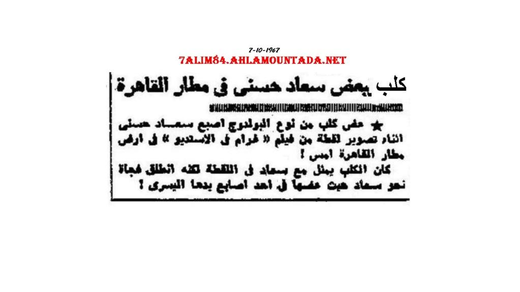 خبر صحفي : كلب يعض سعاد حسني في مطار القاهرة 1967 م Aao_o_11