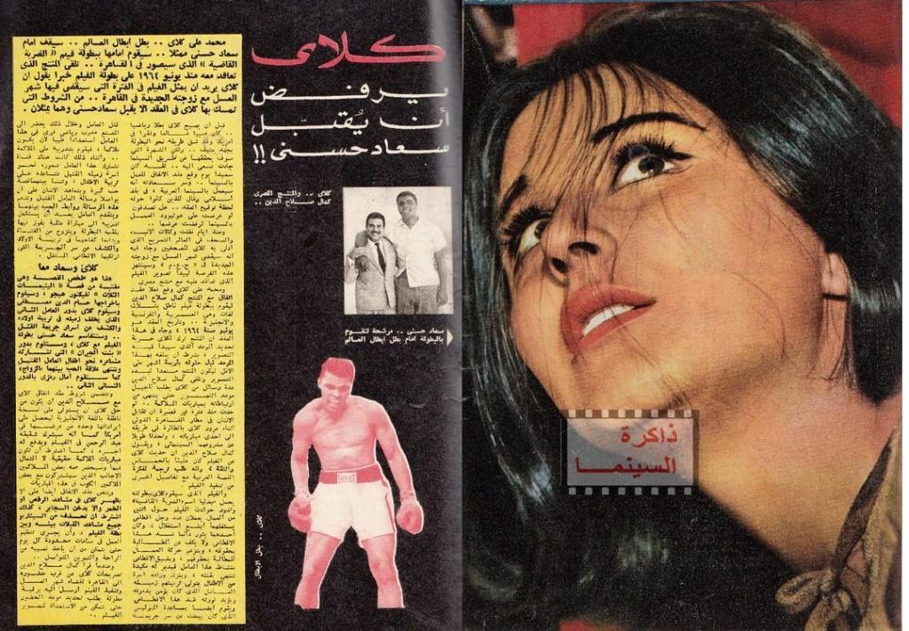مقال - مقال صحفي : كلاي يرفض أن يقبل سعاد حسني !! 1964 م Aao_oa10