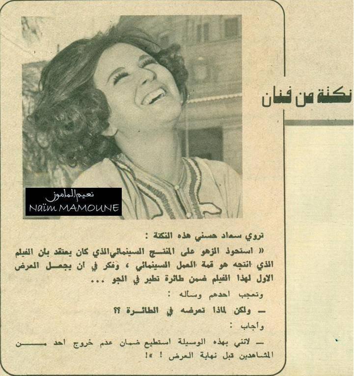 وثيقة مكتوبة : نكتة من فنان ترويها سعاد حسني 1969 م Aaoo_a10