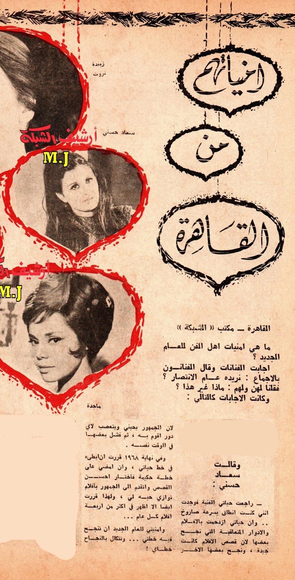 حوار صحفي : امنياتهم من القاهرة .. سعاد حسني 1968 م Aaooa_10