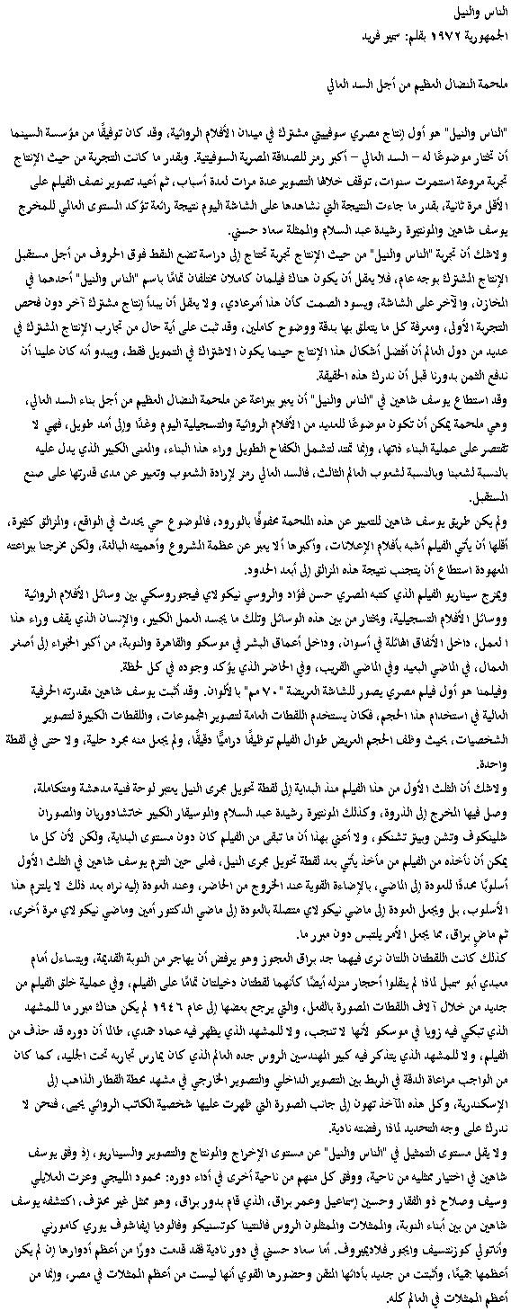 نقد صحفي : ملحمة النضال العظيم من أجل السد العالي 1972 م Aayao_10