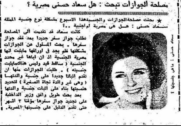 خبر صحفي : مصلحة الجوازات تبحث .. هل سعاد حسني مصرية ؟ 1966 م Aayo_a10