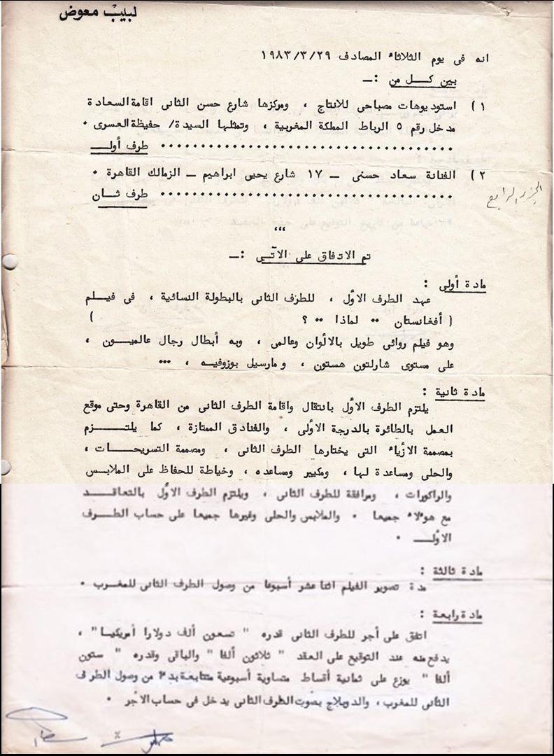 وثيقة مكتوبة : عقد اتفاق مع سعاد حسني لتنفيذ فيلم أفغانستان لماذا ؟ 1983 م Ac_oaa10
