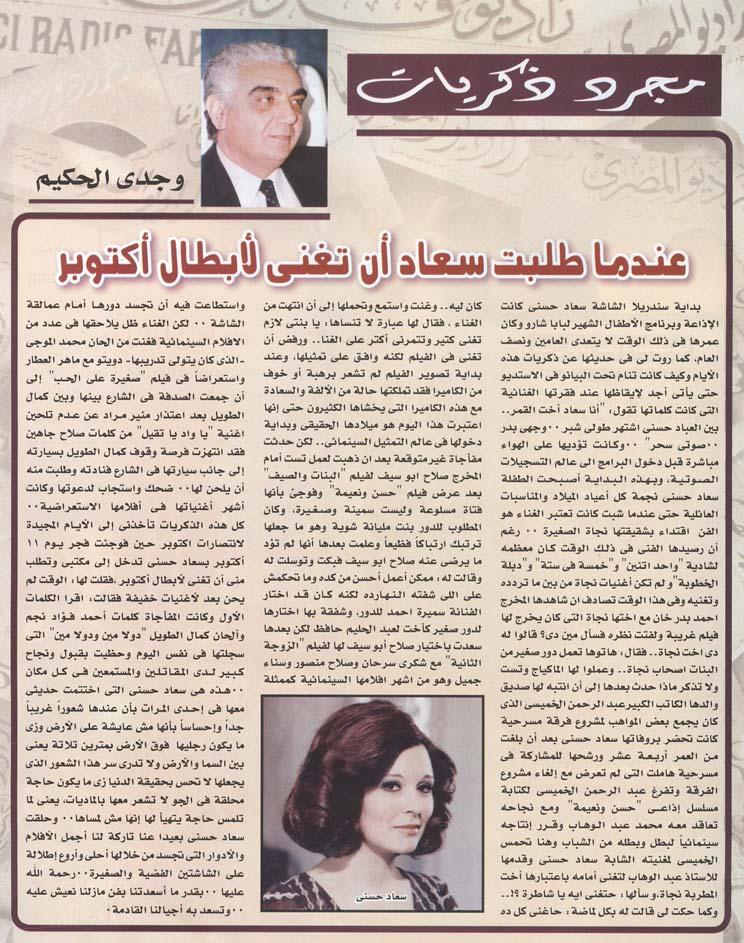 مقال صحفي : عندما طلبت سعاد أن تغني لأبطال أكتوبر 2008 م Aca_ao10